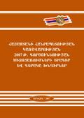 Հայաստանի Հանրապետության կառավարության 2007թ. գործունեության միջոցառումների ծրագիր և գերակա խնդիրներ