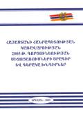 Հայաստանի Հանրապետության կառավարության 2005թ. գործունեության միջոցառումների ծրագիր և գերակա խնդիրներ