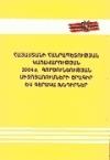 Հայաստանի Հանրապետության կառավարության 2004թ. գործունեության միջոցառումների ծրագիր և գերակա խնդիրներ