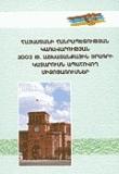 Հայաստանի Հանրապետության կառավարության 2003թ. աշխատանքային ծրագրի կատարումն ապահովող միջոցառումներ