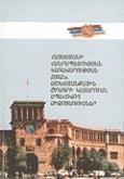 Հայաստանի Հանրապետության կառավարության 2002թ. աշխատանքային ծրագրի կատարումն ապահովող միջոցառումներ