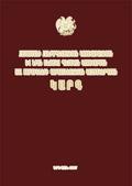 Հայաստանի Հանրապետության կառավարության և նրան ենթակա պետական կառավարման այլ մարմինների գործունեության կազմակերպման կարգ