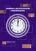 Հայաստանի Հանրապետության կառավարության գործառույթեր գործունեության կարգ կառուցվածք