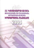 ՀՀ կառավարության սոցիալական և տնտեսական քաղաքականության իրագործման ընթացքը 2004 թվականին