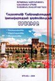 Հայաստանի Հանրապետության կառավարության գործունեության ծրագիր