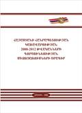 Հայաստանի Հանրապետության կառավարության 2008-2012 թվականների գործունեության միջոցառումների ծրագիր