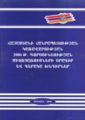 Հայաստանի Հանրապետության կառավարության 2006թ. գործունեության միջոցառումների ծրագիր և գերակա խնդիրներ