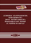 Հայաստանի Հանրապետության կառավարության 2009թ. գործունեության միջոցառումների ծրագիր եւ գերակա խնդիրներ