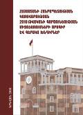 Հայաստանի Հանրապետության կառավարության 2010թ. գործունեության միջոցառումների ծրագիր եւ գերակա խնդիրներ