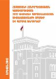 Հայաստանի Հանրապետության կառավարության 2012 թ. գործունեության միջոցառումների ծրագիր և գերակա խնդիրներ