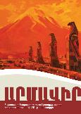 Հայաստանի Հանրապետության Արմավիրի մարզի ձեռքբերումները 2007-2011 թվականներին