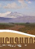 Հայաստանի Հանրապետության Արագածոտնի մարզի ձեռքբերումները 2007-2011 թվականներին