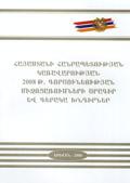 Հայաստանի Հանրապետության կառավարության 2008 թ. գործունեության միջոցառումների ծրագիր և գերակա խնդիրներ