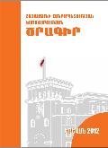 Հայաստանի Հանրապետության կառավարության ծրագիր