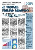 ՀՀ 2013 թ. պետական բյուջեի նախագիծ